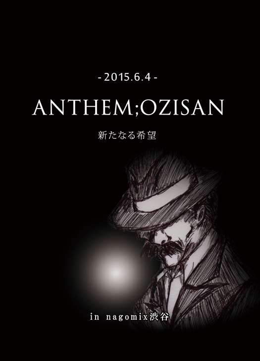 anthemozisan150604-2