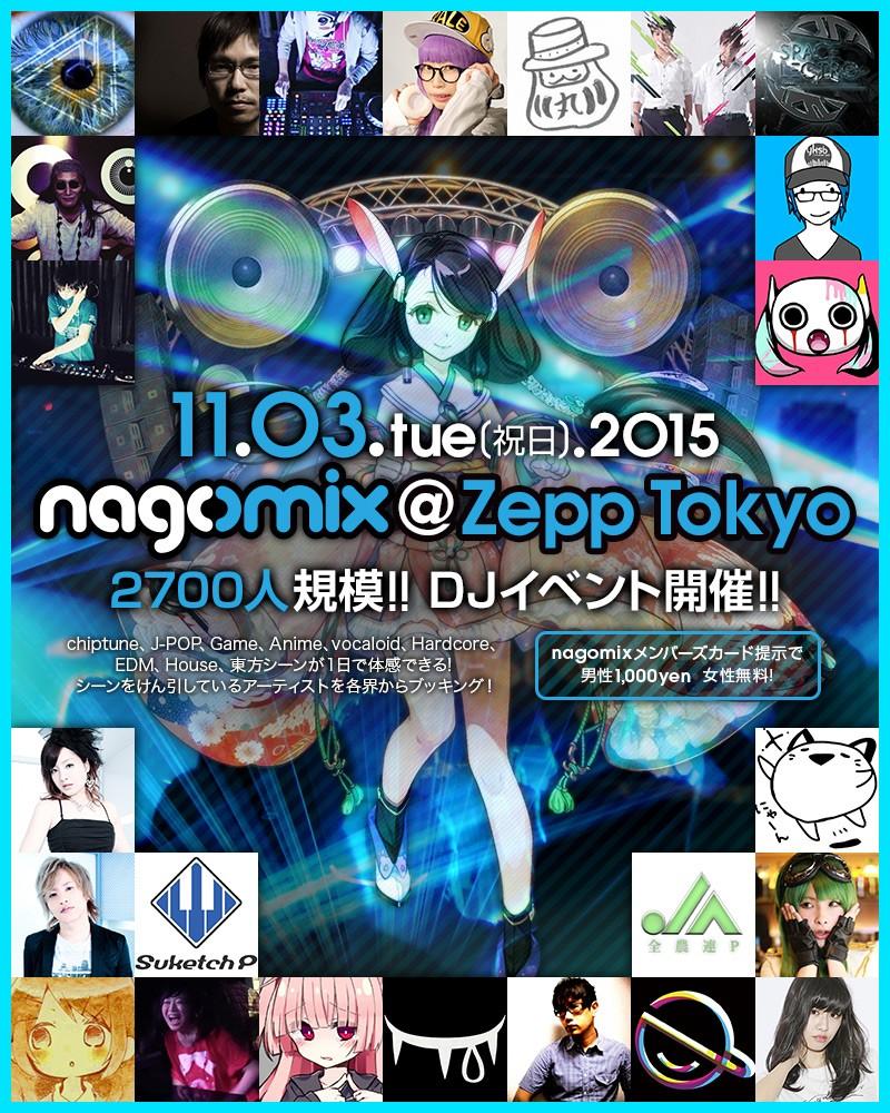 banner_nagomix@Zepp-Tokyo2015-02L-151008