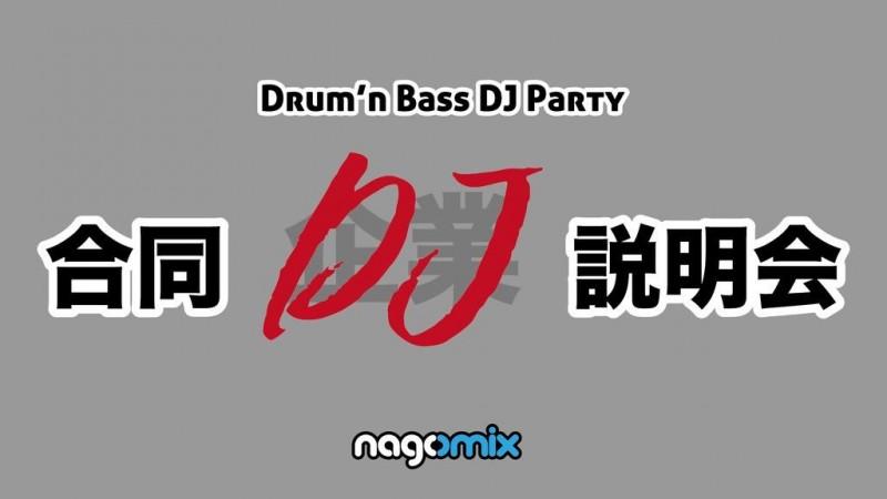 合同DJ説明会
