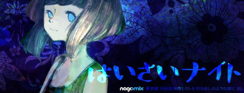 haisai-flyer2