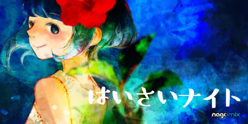 haisai-flyer3-2