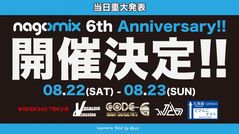 nagomix6周年開催決定